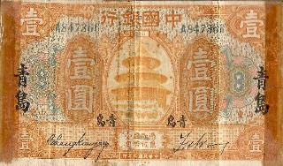 Marshall L. Windmiller Short Snorter Note #3: China 1 Yuan Nat'l Currency (Shantung) Sept. 1918 - Serial # A847366 - front